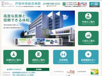医療法人社団 東光会 戸田中央総合病院