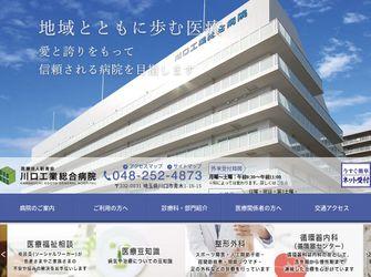 医療法人 新青会 川口工業総合病院