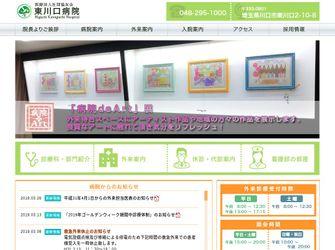 医療法人社団 協友会 東川口病院