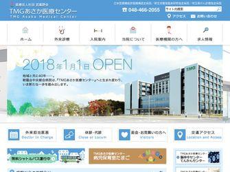 医療法人社団 武蔵野会 朝霞台中央総合病院