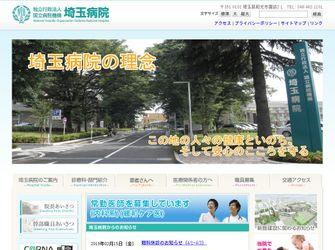 独立行政法人 国立病院機構 埼玉病院