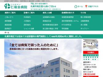 仁楡会病院
