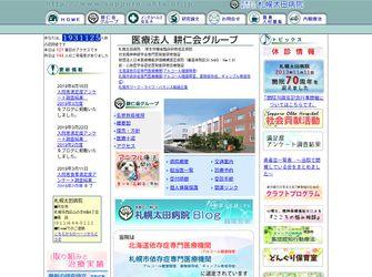 医療法人 耕仁会 札幌太田病院