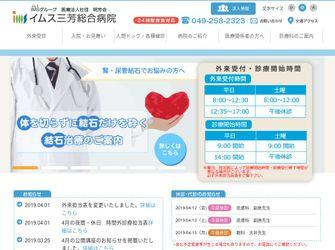 医療法人社団 明芳会 イムス三芳総合病院