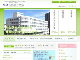 社会医療法人 孝仁会 札幌第一病院