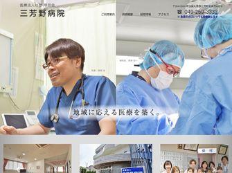 医療法人社団 草芳会 三芳野病院