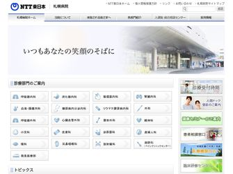 NTT東日本 札幌病院