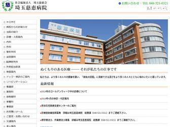 埼玉慈恵病院