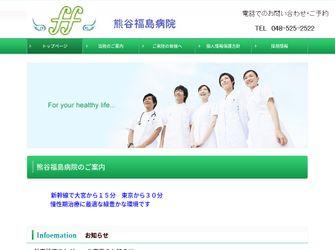 医療法人 熊谷福島病院