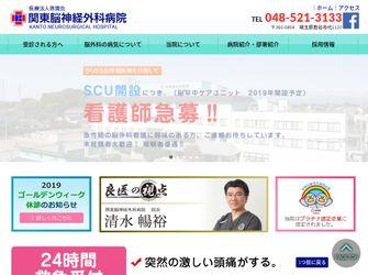 医療法人 啓清会 関東脳神経外科病院