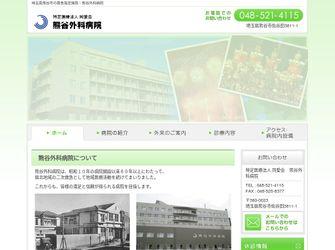 医療法人 同愛会 熊谷外科病院