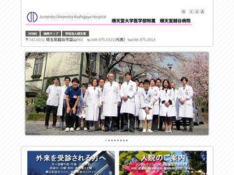 順天堂大学医学部 附属順天堂越谷病院