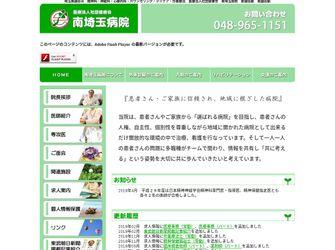 医療法人社団 俊睿会 南埼玉病院