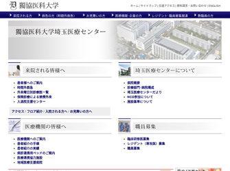 学校法人 獨協学園 獨協医科大学埼玉医療センター