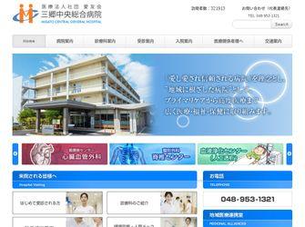 医療法人社団 愛友会 三郷中央総合病院