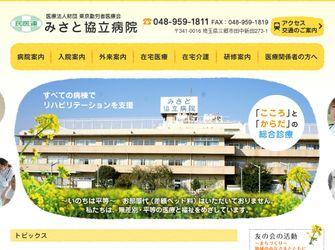 医療法人財団 東京勤労者医療会 みさと協立病院