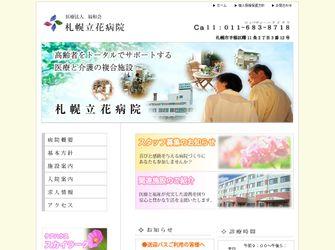 医療法人 福和会 札幌立花病院