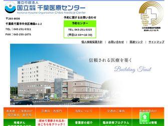 独立行政法人国立病院機構 千葉医療センター