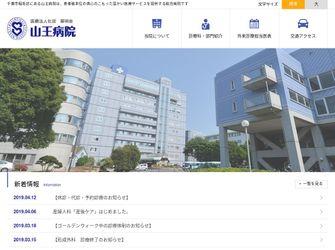 医療法人社団翠明会 山王病院