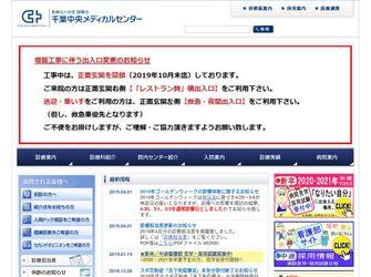 医療法人社団誠馨会 千葉中央メディカルセンター
