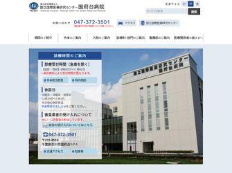 国立研究開発法人国立国際医療研究センター国府台病院