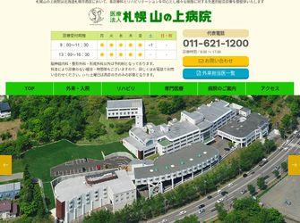 医療法人 札幌山の上病院