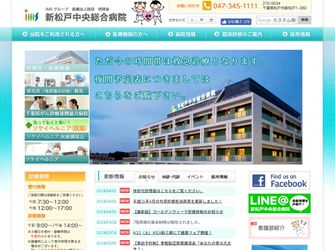医療法人財団明理会 新松戸中央総合病院