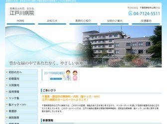 医療法人社団全生会 江戸川病院