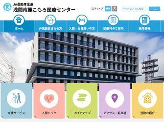 JA長野厚生連 浅間南麓こもろ医療センター