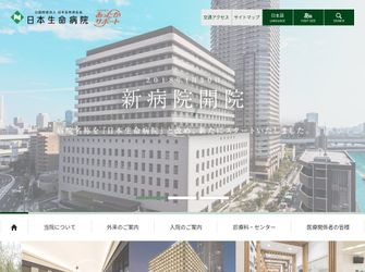 公益財団法人日本生命済生会 日本生命病院