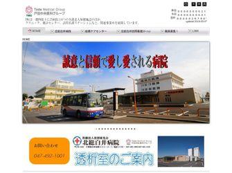 医療法人社団東光会 北総白井病院