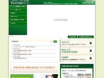 一般財団法人京都工場保健会診療所 宇治支所