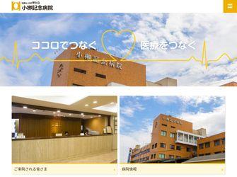 医療法人社団 博文会 小柳記念病院