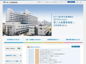 医療法人警和会 第二大阪警察病院