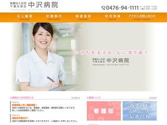 医療法人社団千葉光徳会中沢病院