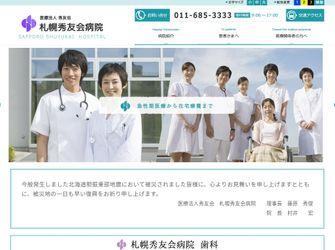 医療法人 秀友会 札幌秀友会病院