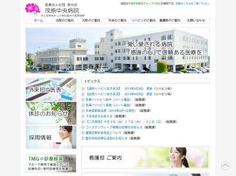 医療法人社団東光会 茂原中央病院
