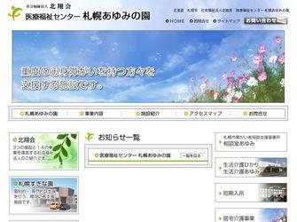 医療福祉センター札幌あゆみの園