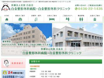 医療法人社団白金会 白金整形外科病院