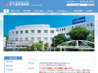 医療法人新都市医療研究会「君津」会 玄々堂君津病院