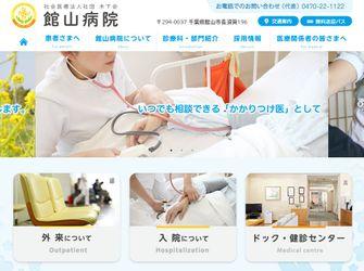 医療法人沖縄徳洲会 館山病院