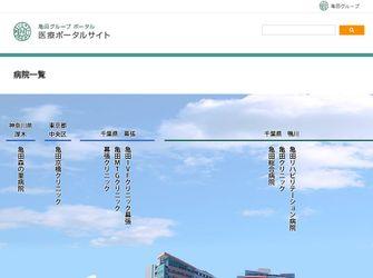 医療法人鉄蕉会 亀田総合病院