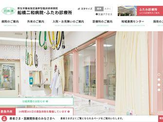 社会医療法人社団千葉県勤労者医療協会 船橋二和病院