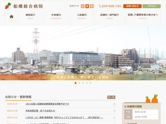 医療法人社団協友会船橋総合病院