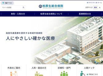 医療法人社団協友会 柏厚生総合病院