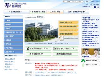 東京慈恵会医科大学附属柏病院