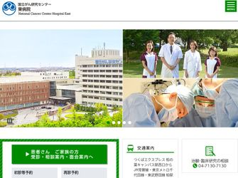 国立研究開発法人国立がん研究センター東病院