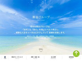 医療法人社団葵会 千葉・柏リハビリテーション病院