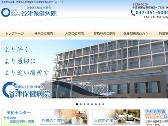 医療法人社団保健会 谷津保健病院