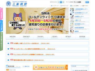 公益社団法人 東京都教職員互助会 三楽病院